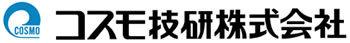 コスモ技研株式会社