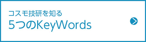 5つのKeyWords