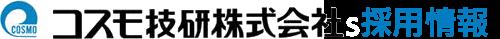 コスモ技研