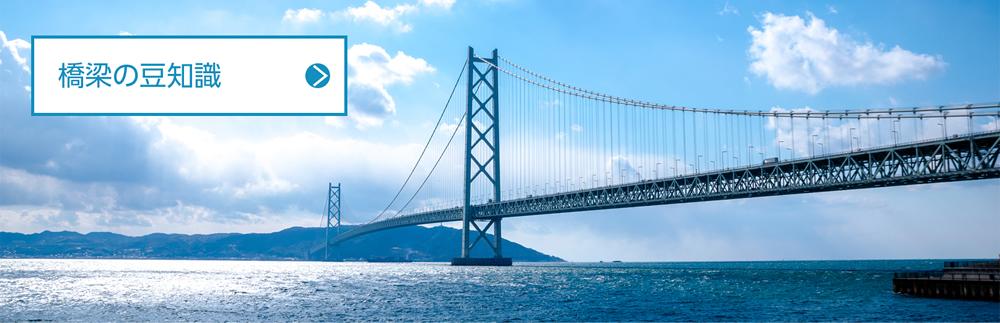 橋梁の豆知識